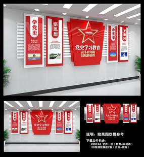 启航新征程党史学习教育党建文化墙