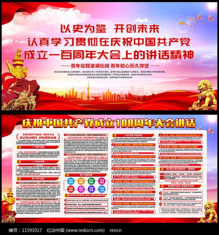 七一建党100周年大会讲话宣传栏图片