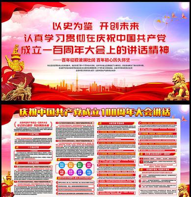 七一建党100周年大会讲话宣传栏