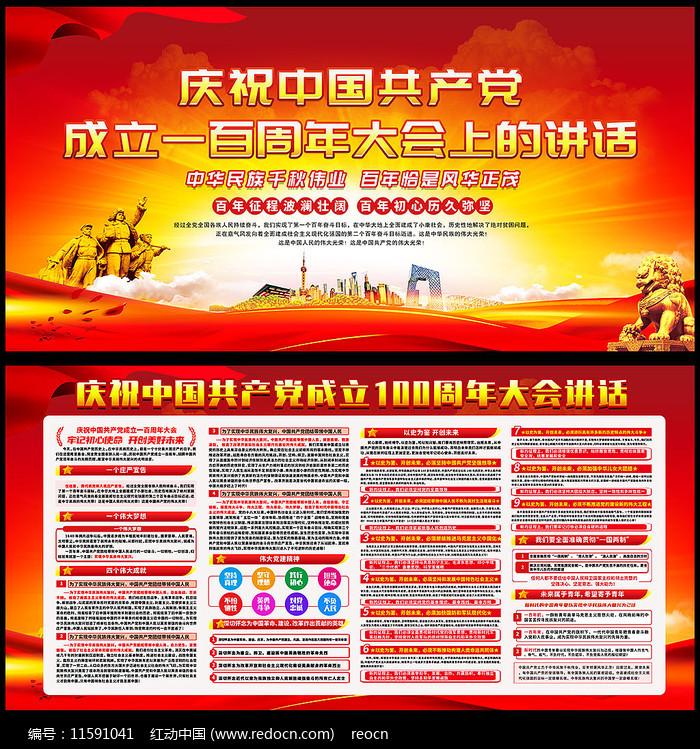 七一建党节建党100周年宣传展板设计图片