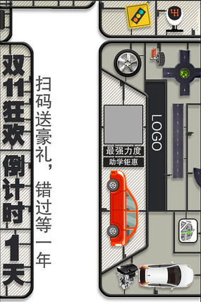 雙11汽車海報設計