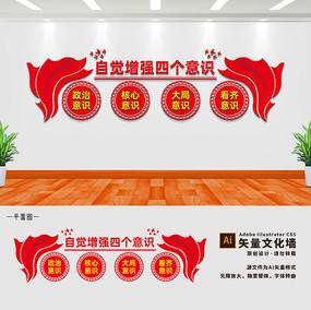 四个意识文化墙设计