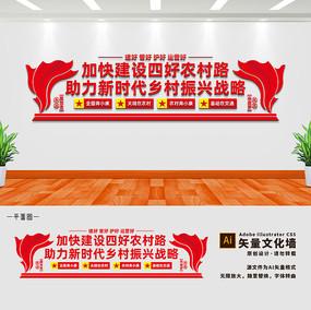 四好农村路乡村振兴文化墙设计
