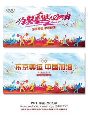 为奥运健儿加油奥运会海报