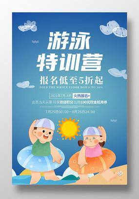 唯美卡通暑假游泳班海报设计