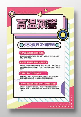 文案类型粉色拼接风高温预警海报