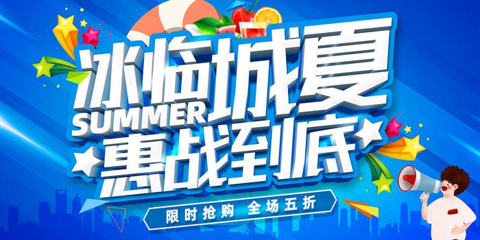 夏季促销活动展板