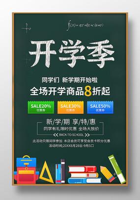学校开学季促销海报设计