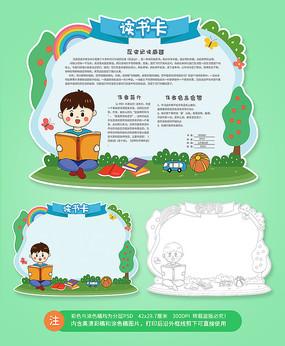 原创卡通儿童读书卡阅读卡