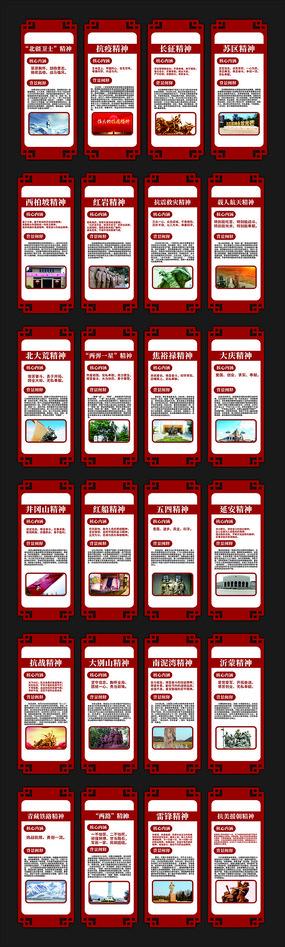 中国红色革命精神展板