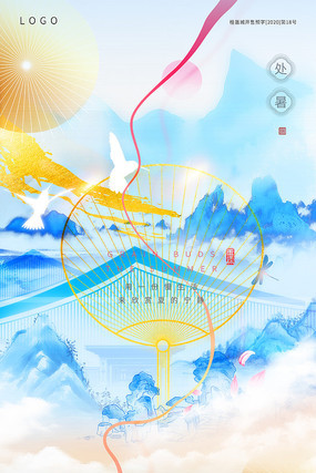 中式地产处暑节气海报