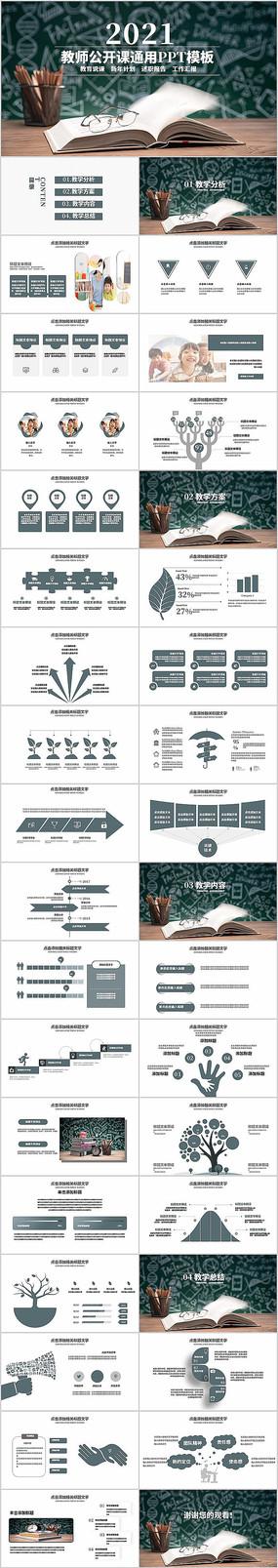2021教育公开课教学设计教师说课PPT