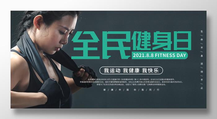 创意简约全民健身日背景板设计