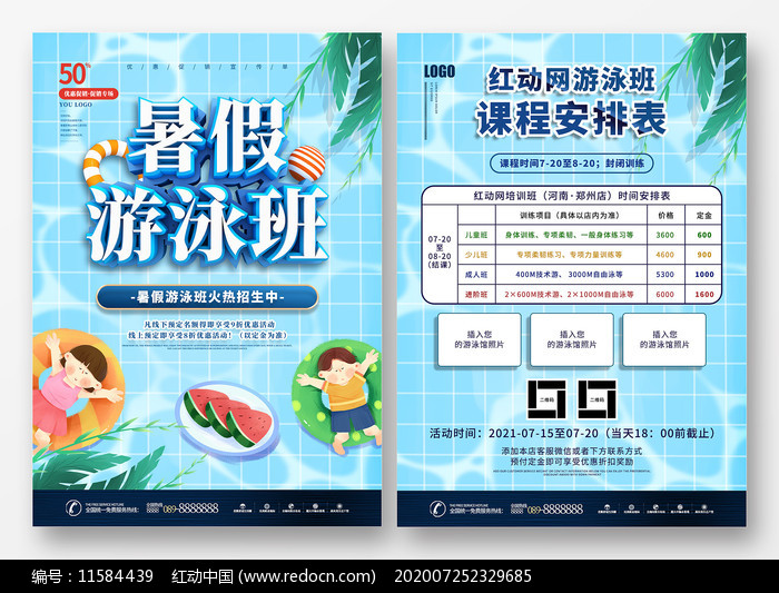创意蓝色泳池暑假游泳班宣传单页图片