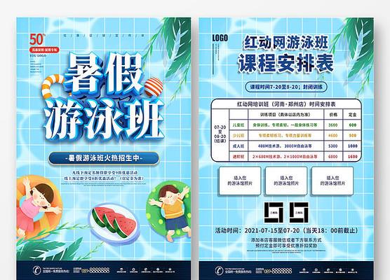 创意蓝色泳池暑假游泳班宣传单页