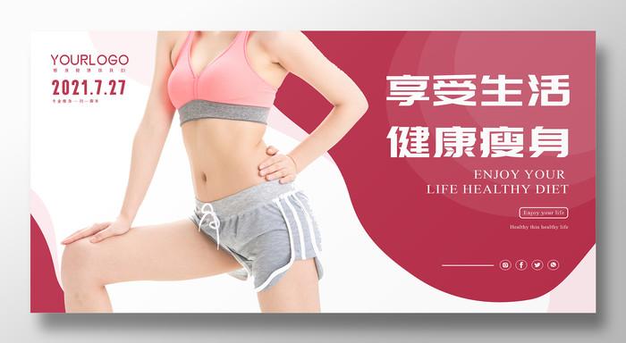 创意唯美健康瘦身健身展板设计