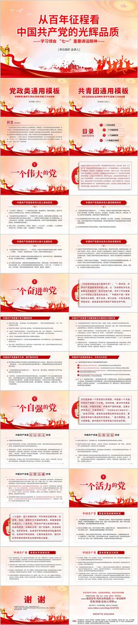 从百年征程看中国共产党的光辉品质PPT