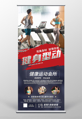大气健身型动健身房易拉宝