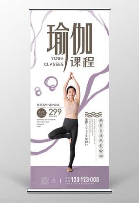 独家创意瑜伽健身易拉宝设计