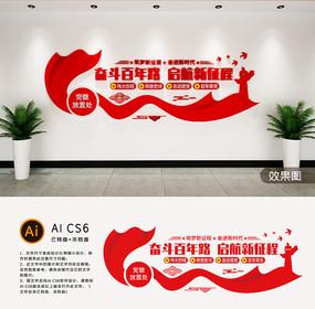 奋斗百年路启航新征程党建文化墙