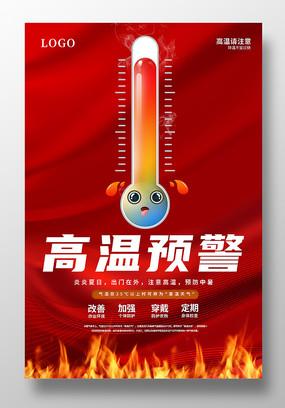 红色高温预警海报