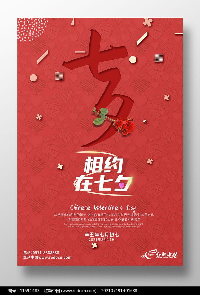 红色渐变立体空间鲜花玫瑰七夕情人节海报图片