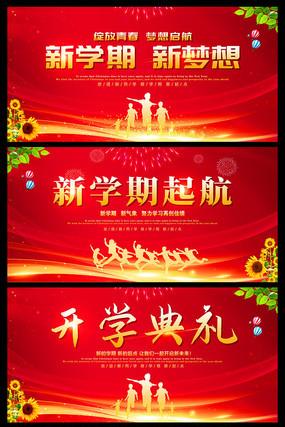 红色喜庆开学典礼开学季宣传展板