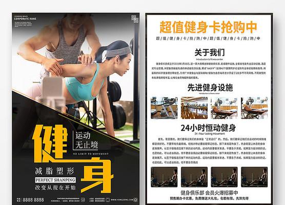 黄黑简约风健身运动减脂塑形宣传单页