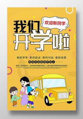 黄色简约我们开学啦欢迎新同学海报