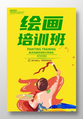 黄色卡通风绘画培训班海报