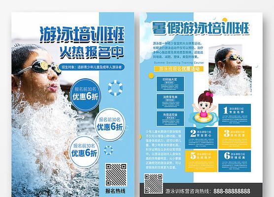 简约风暑假游泳培训班报名宣传单