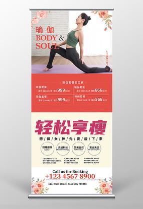 简约瑜伽健身易拉宝设计