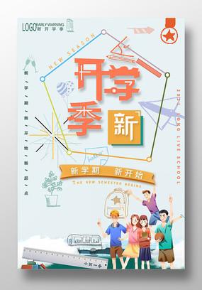 简约清新新学期开学季海报设计