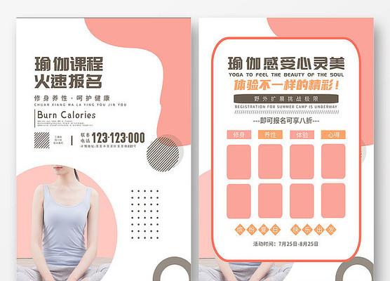 简约小清新瑜伽健身宣传单设计