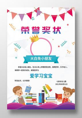 简约幼儿园荣誉奖状证书爱学习宝宝海报