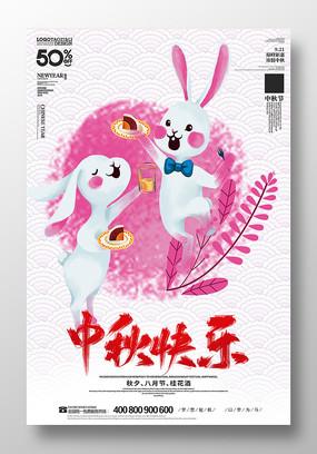 简约中秋节中秋快乐海报设计