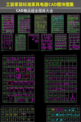 家装工装标准家具电器CAD图块图集