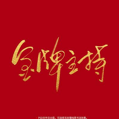 金牌主持书法毛笔字体设计