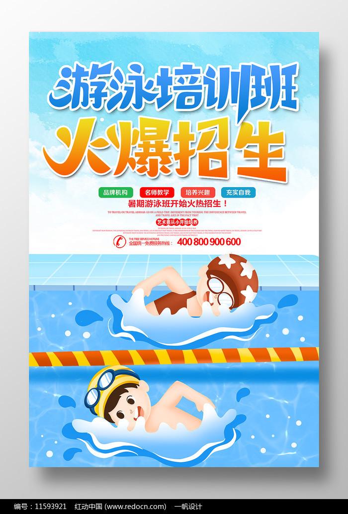 卡通风游泳培训班招生海报图片