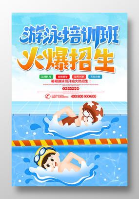 卡通风游泳培训班招生海报