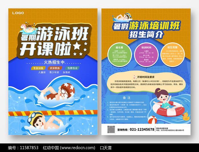 卡通暑期游泳班开课啦儿童游泳宣传单图片