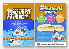 卡通暑期游泳班开课啦儿童游泳宣传单