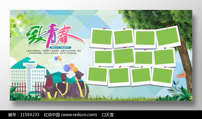 卡通致青春毕业季学生照片墙展板图片