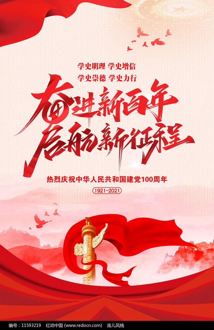 七一建党100周年党建海报图片