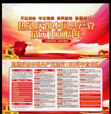 热烈庆祝建党100周年宣传栏