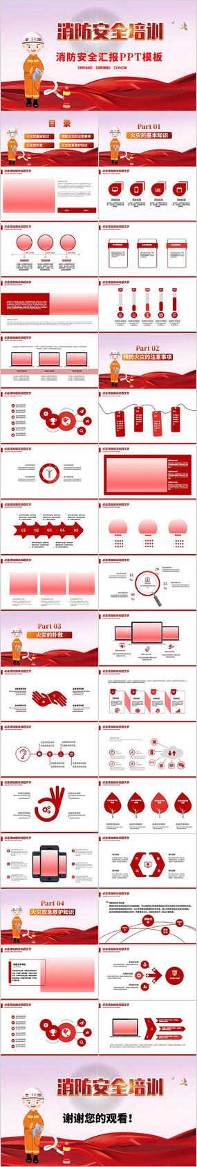 消防安全知识培训宣传PPT模板