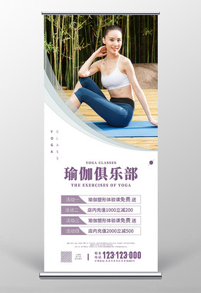 小清新简约瑜伽健身易拉宝设计
