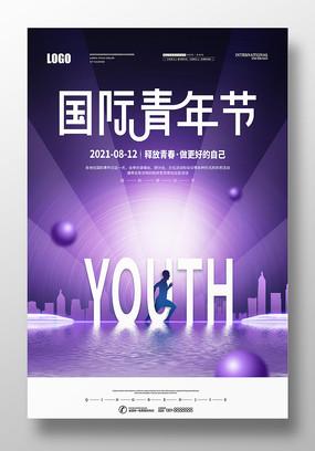 原创科技国际青年节宣传海报