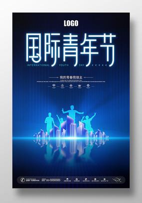 原创蓝色科技国际青年节宣传海报