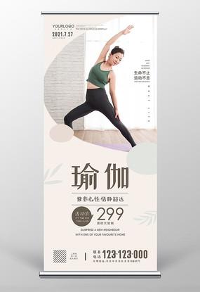原创唯美瑜伽健身易拉宝设计